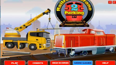 挖掘机玩具铁路起重车