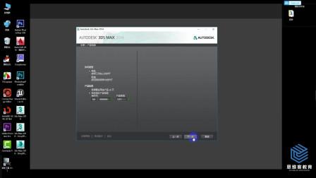 新手福利--如何安装3DMAX