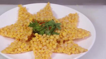 教你做出和饭店一样香酥的玉米烙,制作过程详细,保证你就能学会