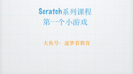 Scratch编程系列课程第三讲--第一个游戏(接小球)