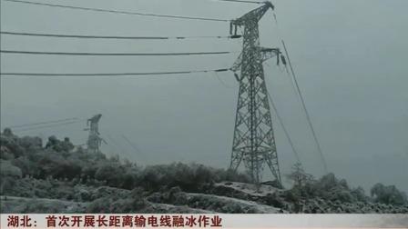 湖北:首次开展长距离输电线融冰作业 线路42.3公里 不停电增发热量融冰
