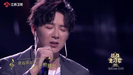 刘宇宁倾情演唱《刚刚好》, 摩登兄弟真挚演绎将悲伤诠释的刚好!