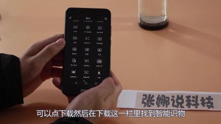 张娜说科技:怎么用华为手机实现百度识图?