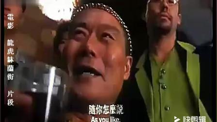 电影《龙虎钵兰街》:寸王搞笑请辉哥喝二十四味凉茶。
