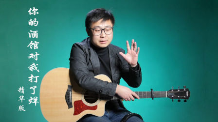 《你的酒馆对我打了烊》吉他弹唱教学C调精华版 陈雪凝 高音教