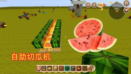 迷你世界发明:表弟要吃西瓜,给他制作了一个自动切瓜机
