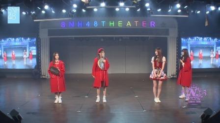SNH48剧场公演190220