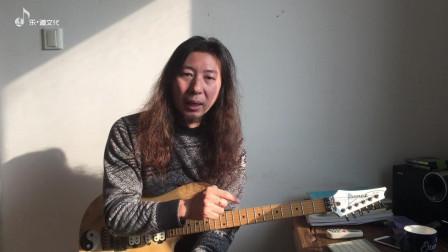 乐道吉他教学答疑《吉他诊所》第十一期 主讲: 纪斌