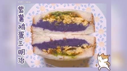 紫薯鸡蛋三明治