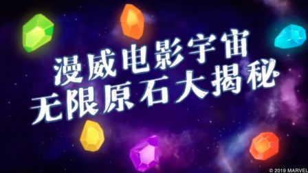 """漫威电影宇宙大盘点第5集之""""无限原石大揭秘"""""""