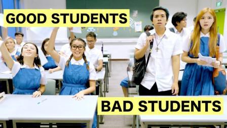 好学生VS坏学生