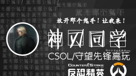 【CSOL神刃】生化Z猛男神仙打架实况(下)!一看击杀全是BOT