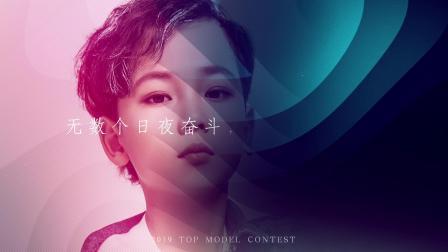 2019第六届中国顶尖少儿模特大赛先导片