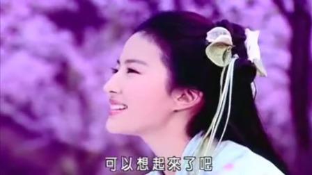 赵灵儿和李逍遥回忆十年前,李逍遥却一脸懵逼:我没见过你啊!