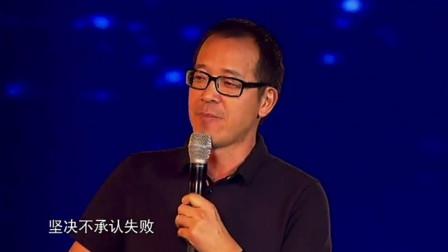 俞敏洪演讲坚决不承认失败,创办新东方以来的人生经验送给大家!
