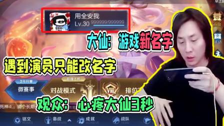 """王者荣耀张大仙游戏新名字""""用全安我""""被演了一场直接投诉改名字"""