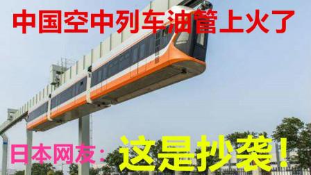 中国空中列车油管上火了,日本网友:这是抄袭!