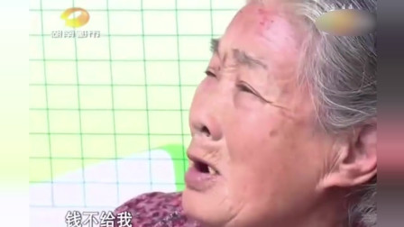 老太婆的征收款被孙子全拿走,到想自己的病没钱治就想不开要短见