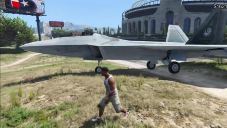 GTA5: F22战斗机能降落在民用机场吗?