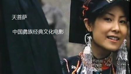 经典彝族文化电影《天菩萨》, 有英语国语粤语同部的彝族文化电影,凉山彝族电影1986上映