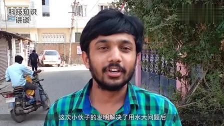 """印度小伙发明一""""神器"""", 百万印度人开心不已: 再也不用求中国了!"""