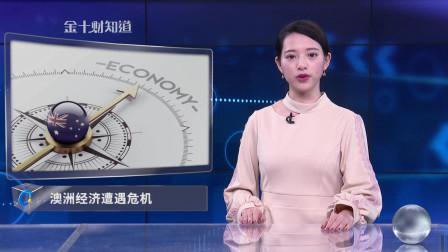 澳大利亚好日子到头了?多次得罪中国后,痛失30年经济