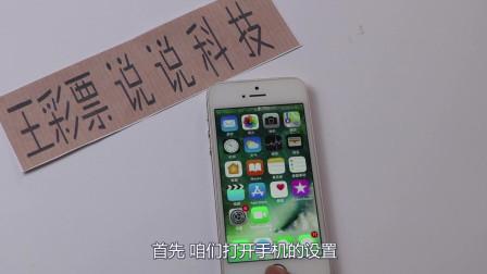 王彩票说说科技:苹果手机隐藏图标,相信你们用了很多年也不知道!