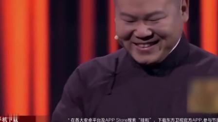 郭麒麟抢岳云鹏专场,小岳岳喊话郭德纲:谁安排的,太不要脸了!