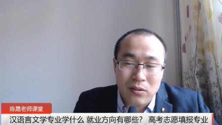 汉语言文学专业学什么 就业方向有哪些 高考志愿填报解读