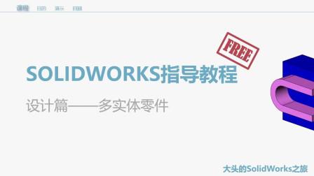 SOLIDWORKS 2019 教程27-多实体零件