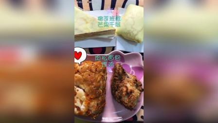 榴莲班戟芒果千层肉松面包和炸鸡