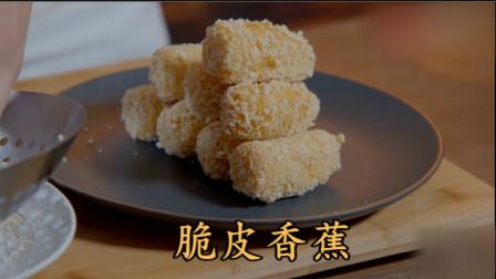 """大厨教你一道""""脆皮香蕉""""家常做法,年夜甜品,鸡蛋淀粉做辅料,香甜可口有食欲"""
