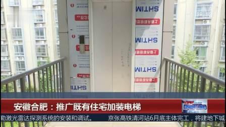 超级新闻场 2019 安徽合肥:推广既有住宅加装电梯