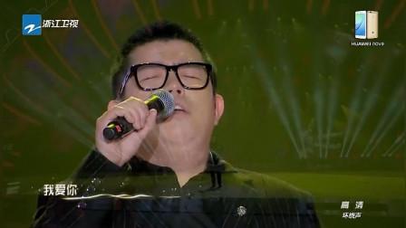 许一鸣歌颂祖国,演唱《我爱你中国》