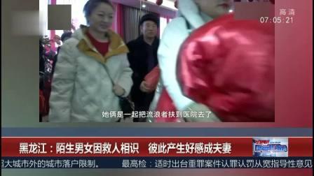 黑龙江:陌生男女因救人相识 彼此产生好感成夫妻