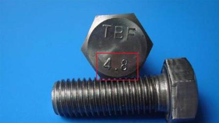 为什么螺栓刻有4.8、5.6等数字,这些代表着什么意思呢?