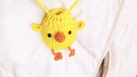 艾米米手作 第70集 网红小黄鸭蛋袋视频教程手工编织钩针
