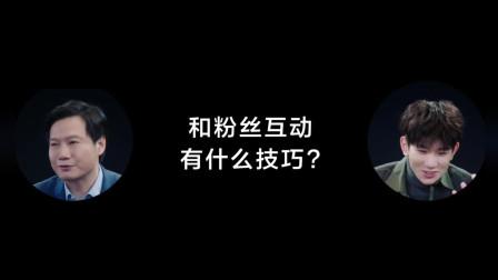 雷军和王源公开了这9个秘密,王源喜欢被叫刚哥想变壮 雷军喜欢被叫小虾米。