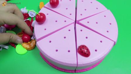 儿童切蛋糕玩具,动手一起来组装一个生日蛋糕吧