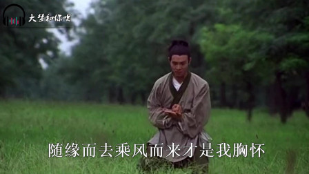 《太极张三丰》里一首好听的插曲《随缘》,确实让人赏心悦目!