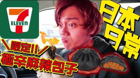日本女生流行吃花椒?黑色的麻辣包子是什么味道?