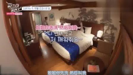 睡衣朋友:程潇睡觉前不卸妆,被叫醒后对着张允珠迷糊飙中文
