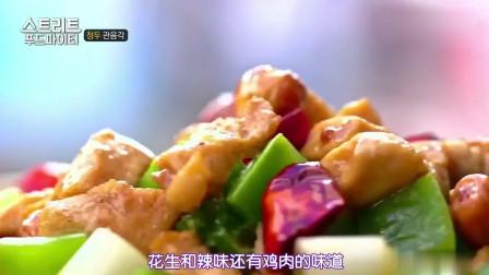 韩国美食家在成都吃宫保鸡丁,边吃边哇哇慨叹,直竖大拇指夸好吃