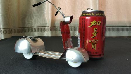 易拉罐你还在卖钱吗?小编教你在家用易拉罐,自制玩具摩托车