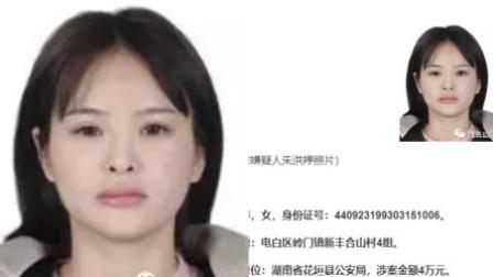 警方通缉34名诈骗在逃犯 被悬赏美女引关注