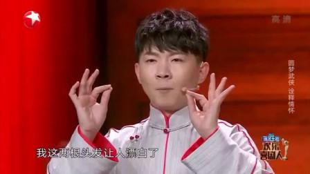 《欢乐喜剧人》相声新势力-卢鑫玉浩《侠客,行不行》