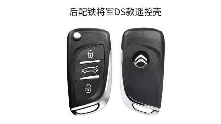 东风标致207汽车钥匙标志206 307雪铁龙C2遥控器折叠钥匙外壳改装