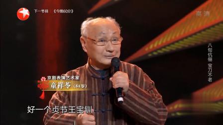 """84岁""""杨子荣""""夫妇宝刀不老,演唱京剧《武家坡》选段迷翻众生"""