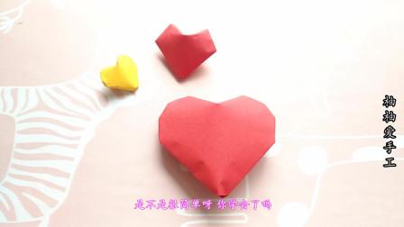 最简单的立体爱心折纸,几步做成,小学生都能学会
