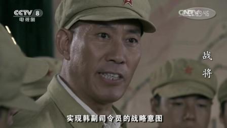 战将:韩先楚把整个战场的形势,判断的十分准确,成功拿下了美亭